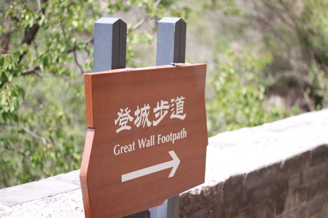 chinesische Mauer Peking, Great Wall Beijing (7)